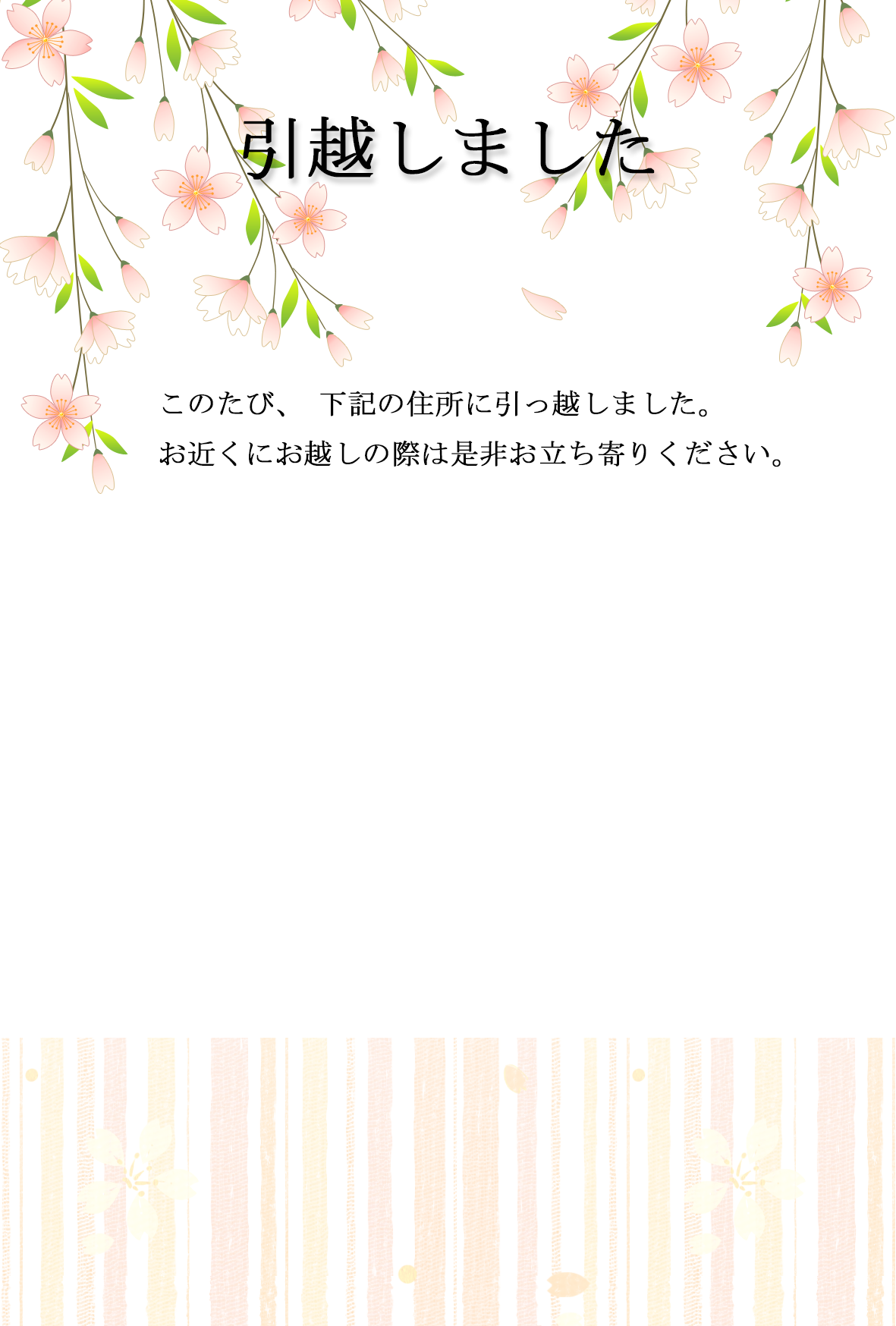 ... Andante | 桜 フォトフレーム : フレーム ワード : すべての講義